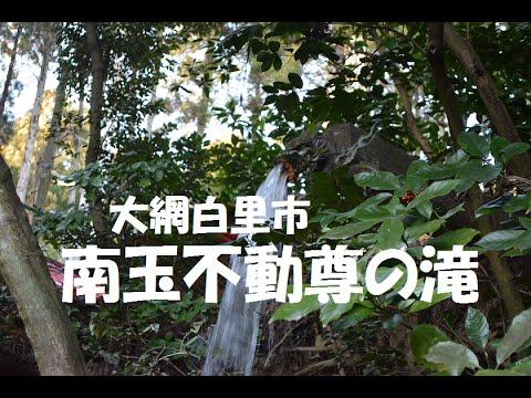 大網白里市 歴史編 | Doovi