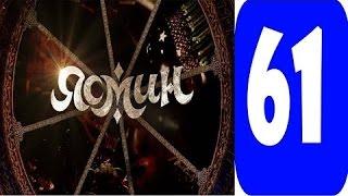 ясмин 61 серия Смотреть сериал 2014 мелодрама, фильм, онлайн