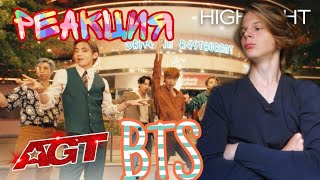 BTS Performs &#39Dynamite&#39 on AGT 2020 РЕАКЦИЯ!!  СМОТРИМ ЛУЧШЕЕ ВЫСТУПЛЕНИЕ
