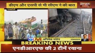 Raebareli: New Farakka Express डिरेल मामला, अबतक 6 लोगों की हुई मौत।
