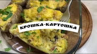 Крошка Картошка Картошка с сыром и беконом Картошка в духовке