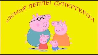 Мультик Свинка Пеппа. Новые серии. Свинка супергерой. Peppa Pig.