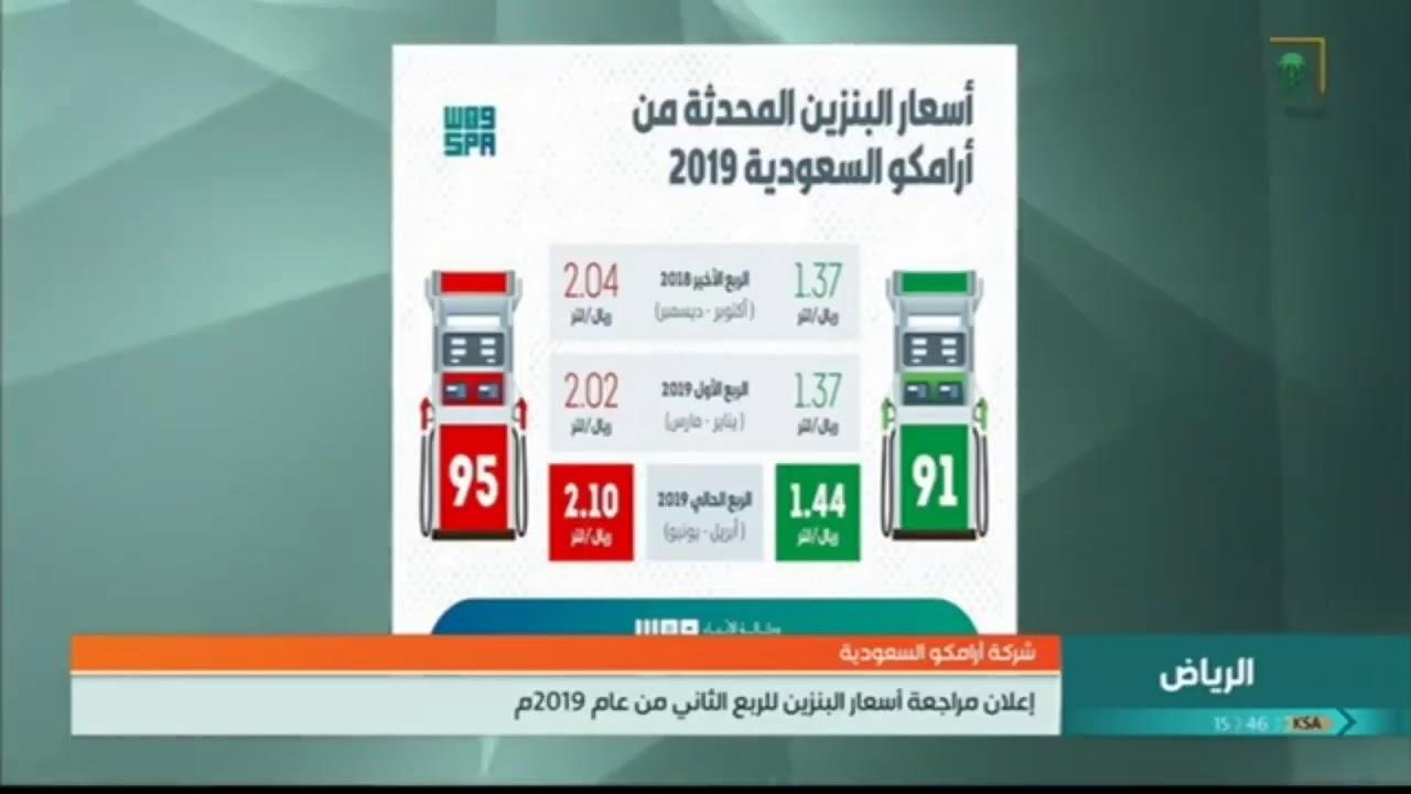 إعلان مراجعة أسعار البنزين للربع الثاني من عام 2019م Youtube