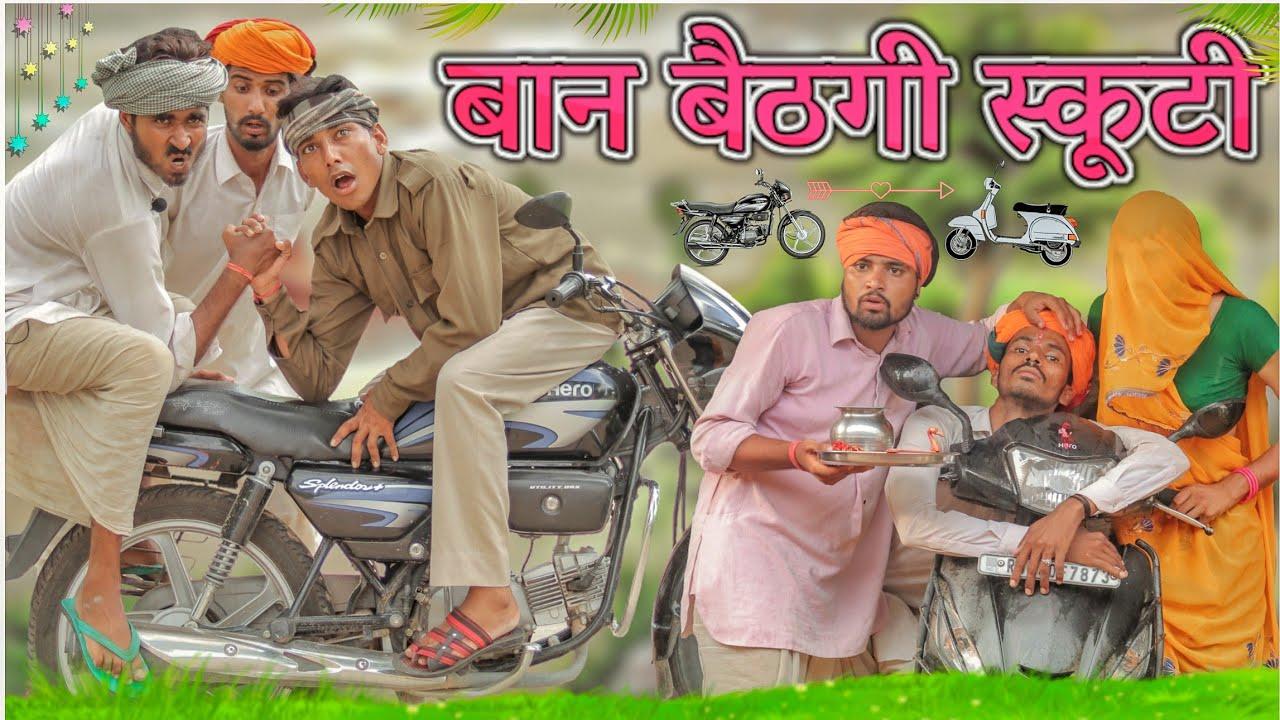 बान बैठगी स्कूटी ।। मजेदार मारवाडी हरयाणवी कॉमेडी ।। #Marwadi_Masti