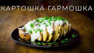 Картофель запеченный с беконом и сыром   Картошка-гармошка. БОМБА!