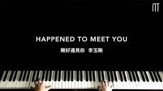 李玉刚 - 刚好遇见你 钢琴抒情版 Piano Cover