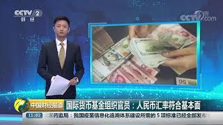 [中国财经报道]国际货币基金组织官员:人民币汇率符合基本面| CCTV财经