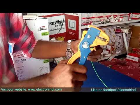 **Giveaway**Automatic wire cutter review in hindi (Hindi/Urdu)- youtube SEO Electro Technic