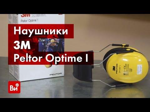 Обзор наушников 3М Peltor Optime I