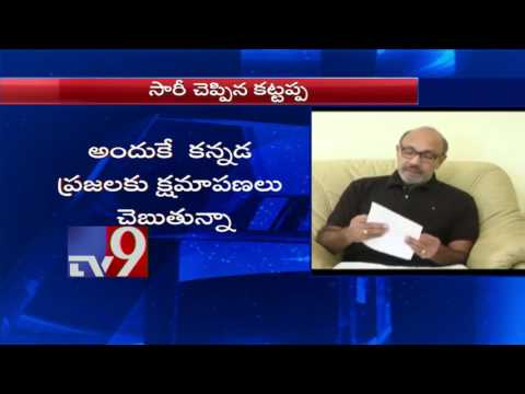 Baahubali 2 - Kattappa Sathyaraj says sorry to Kannadigas - TV9