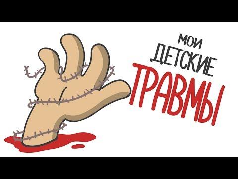 МОИ ДЕТСКИЕ ТРАВМЫ (анимация)