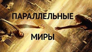Параллельные миры / Upside Down (2011) /Фэнтези, Мелодрама