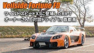 ワイルドスピードX3のRX-7!ヴェイルサイド フォーチュンFDのオーナーさんと首都高C1で対談ドライブ Veilside Fortune FD