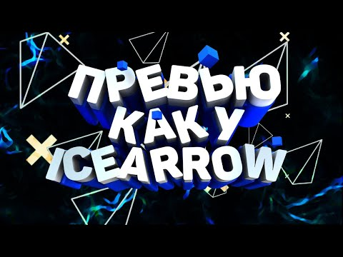 Текст как у ICEARROW