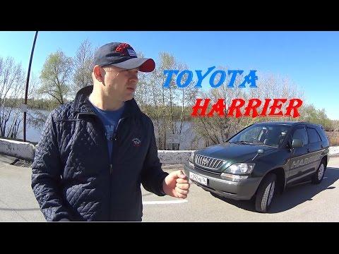 Toyota Harrier/Lexus RX300 большой тест драйв на трассе, обзор. АвтоПодбор Омск