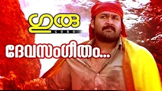 Devasangeetham... | Superhit Malayalam Movie | Guru | Movie Song