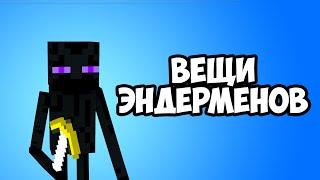 ЭНДЕР ИНСТРУМЕНТЫ (Телепорт Вещей) - Обзор Модов Minecraft