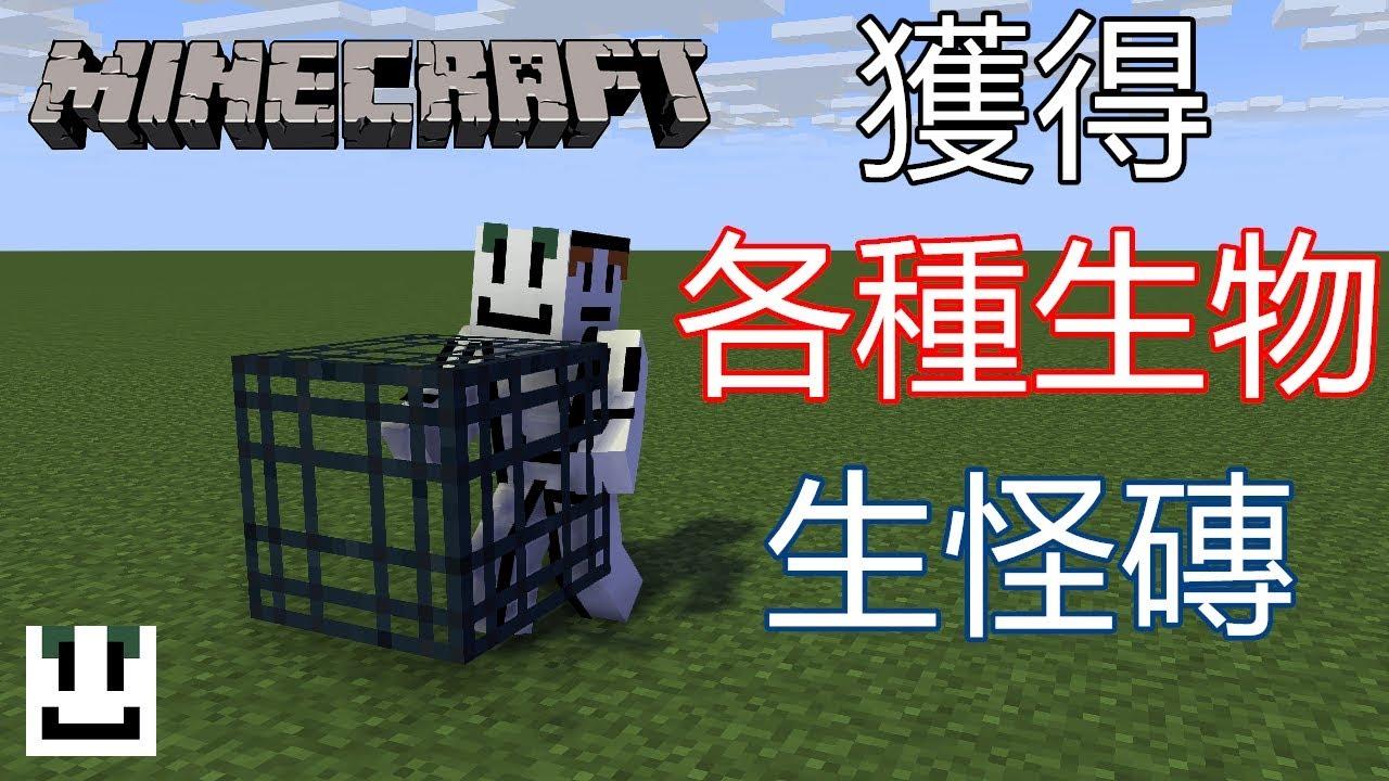 50+ グレア Minecraft生怪磚尋找指令 - すべての鉱山クラフトの ...