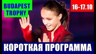 Фигурное катание Будапешт трофи 2021 Короткая программа женщины Щербакова Хромых Самодурова