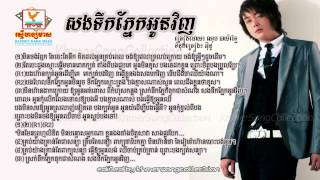 Song Tirk Pnek Oun Vinh by Nop Bayarith (RHM CD Vol 432)