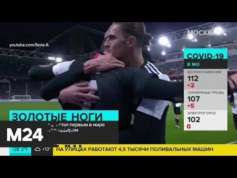 Криштиану Роналду стал первым в мире футболистом-миллиардером - Москва 24