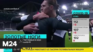 Криштиану Роналду стал первым в мире футболистом миллиардером Москва 24