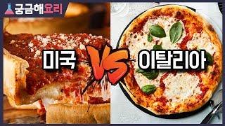 나라별 인기 피자들과 가짜치즈 이야기
