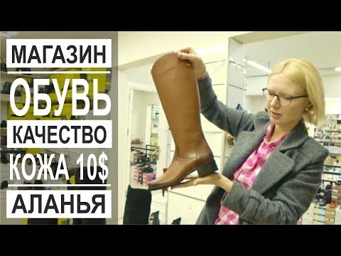 Турция: Качественная обувь от 10$. Зимняя обувь. Магазин в Аланье