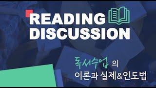 독서수업의 이론과 실제 & 인도법