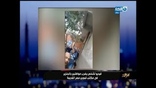 أخر النهار - شخص يضرب مواطنين بالجنزير في مكتب تموين  مصر القديمة!!