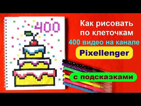 Торт Как рисовать по клеточкам 400 видео на канале Открытка How to Draw Cake Pixel Art
