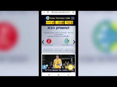 ReSale Maccabi tickets