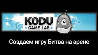 Создаем игру Битва на Арене в Kodu Game Lab