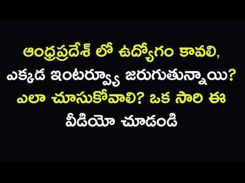 how to find ap jobs in telugu || job searching website || job news in telugu