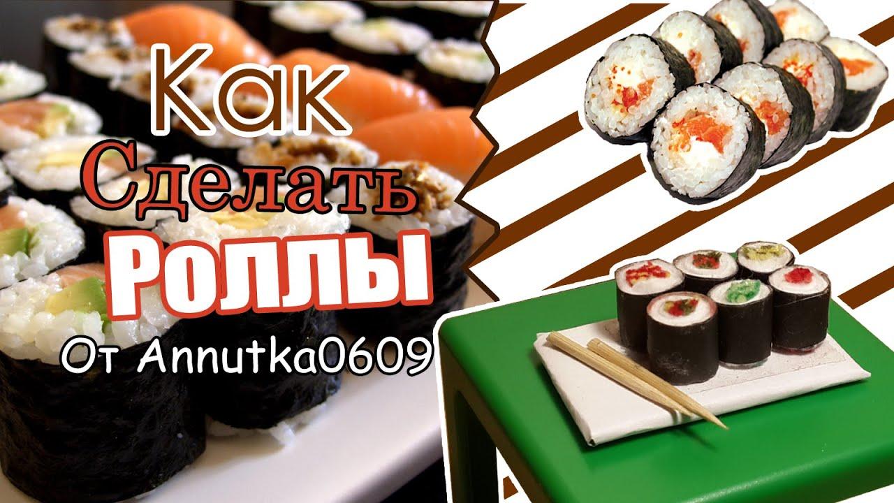 виды суши и роллов и их приготовление с фото
