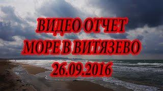 Видео отчёт чёрное море в Витязево 26.09.2016(Доброе утро, предлагаю вам посмотреть на наши пустеющие пляжи, идут последние фотосессии в этом сезоне..., 2016-09-26T09:15:32.000Z)