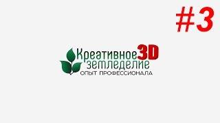 Лекция с Валерием Деминским #3