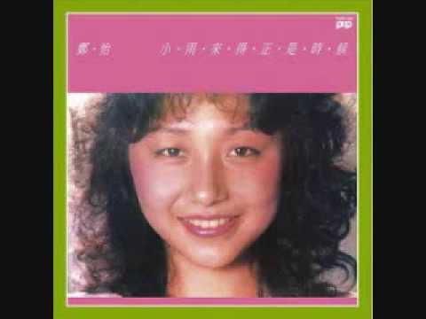 鄭怡 - 去吧!我的愛 / Go! My Love (by Zheng Yi)