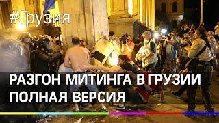 Грузия: Разгон митинга в Тбилиси. Полная версия