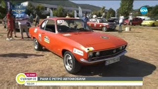 Луксозни ретро автомобили – на рали у нас / Видео