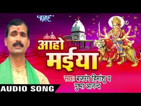 Bajrang Himansu & Pushpa Anand - Audio Jukebox - Bhojpuri Devi Geet 2016