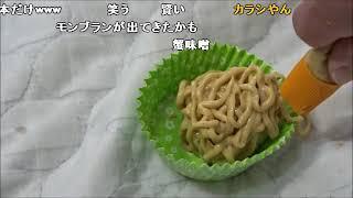 【コメ付き】モンブラン食べてみた