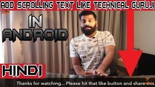 How to Add Scrolling Text like Technical Guruji with Android in Hindi||SHARMA TECHNICAL
