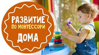 Развитие ребенка по  Монтессори: обучающие зоны в детской комнате