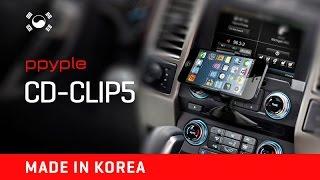 Подставка для телефона в машину  PPYPLE CD-Clip5 ( Корея)(Подставка для телефона в машину в CD слот PPYPLE CD-Clip5 представляет собой компактное и удобное решение, с помощ..., 2015-11-14T19:37:37.000Z)