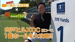 日本ゴルフツアー選手権 の1番ホールを大攻略!杉ちゃんが行く!