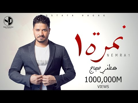 Mostafa Hagag - Namra 1- Nesr El Sa3ed Series | مصطفى حجاج - نمرة ١ - مسلسل نسر الصعيد
