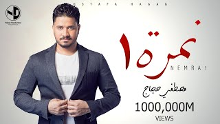 Moustafa Hagag - Nemra 1 - Nesr El Sa3ed Series | مصطفى حجاج - نمرة ١ - مسلسل نسر الصعيد