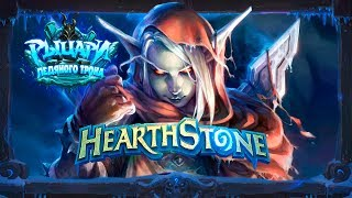 Hearthstone. Легенда! [17 ноября 2017г ]