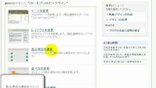 ラフブロブログのリンク集作成方法 「無料ブログ動画解説」